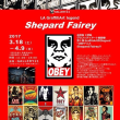 3月18日から東京・お台場のGALLERY21でシェパード・フェアリーの展覧会「LA Graffiti Art Legend Shepard Fairey」開催