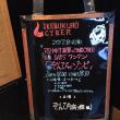 恐怖!!真夏の池袋CYBER 10DAYS ワンマン「ぞんび VS ゾンビ」/2017.8.4   7日め・ぞんび(腐り姫)の日