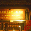 2017年 ベトナム旅行<7> TamTamCafeのベトナムイタリアン(笑)