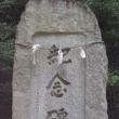 明治三七、八年戦没出征者紀念碑-鷺森神社
