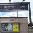 【展覧会】 江戸にあそび、街道を行く ―北斎・広重競べ―