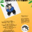 「おんぽいナァちゃん」ストラップ販売開始!