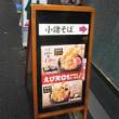 エビ天+1「小諸蕎麦」東京都新宿区