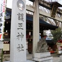 京都初詣・まずは「護王神社」から