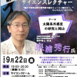 『太陽系外惑星の研究と岡山』