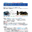 〈催事〉0516: 「津屋崎千軒フットパスまつり2017」参加者を募集