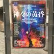 新国立劇場の「神々の黄昏」