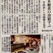 城址の会研修旅行      愛知県半田市      2018.05.16