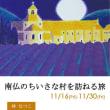 南仏のちいさな村を訪ねる旅 林なつこ 11/16-11/30