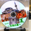 2016~夏~元気の素~実は音楽CDです!