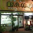 下田 新小林 駅前支店