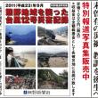 『熊野地域を襲った台風12号災害記録』