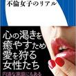 最近買った本   不倫女子のリアル (小学館新書)
