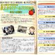 教え方セミナー2017 in TOCHIGI