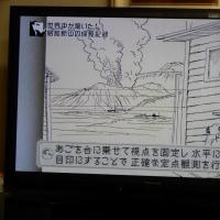 """ブラタモリ なぜ""""世界の洞爺湖""""なった? 2018.5.23  「6」"""