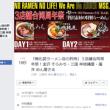 17540,541 ラーメンショップ椿、そらみち@白山市、金沢 11月13日 朝ラーからのイベントチケット一斉販売開始!