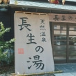 旨い鮨をつまんできた (#^.^#) 秋の白浜ツーリング!