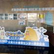 桶川 元荒川水循環センターと坂巻醤油店