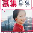 東京オリンピック ボランティア批判 タダ働き やりがい搾取 動員 混迷 ボランティアは「タダ働き」の労働力ではない!