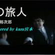 ★おすすめ懐メロ ♪・北の旅人/石原裕次郎// kazu宮本