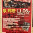 泉 邦宏 KUNIHIRO IZUMI LIVE in Kochi