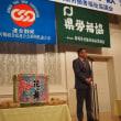 県労福協、連合静岡共催の「2019賀詞交歓会」