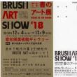 BRUSH ART SHOW'18