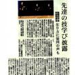 新聞資料:平成28年度琉球舞踊保存会「伝承者養成事業」 成果発表会by あきらめない姫