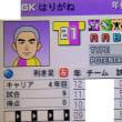 3DS カルチョビット 育成 ゴールキーパー