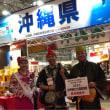 【イベント】スーパーマーケットトレードショー2018最終日!
