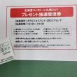 今年も参加!「 コンサドーレ号で行く門別競馬場ツアー 」(*^ω^*)ノ