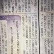 森友学園問題。なぜ昭恵夫人付き谷査恵子氏から財務省へ。「賃料を優遇できないか」