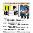 小佐野記念財団設立30周年記念講演会