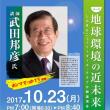 武田邦彦さん講演会