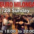 E&A Meguro Milonga 1月28日(日曜日)
