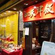 天津飯店(丸の内)の「酢豚」「海老にら餃子」「よだれ鶏」「海老マヨ」等