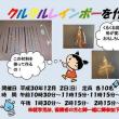 神奈川県水道記念館イベント『クルクルレインボーを作ろう!』のご案内