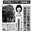 綾瀬女子高生コンクリート殺人事件の犯人、4人中3人が再犯