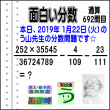 [う山雄一先生の分数]【分数692問目】算数・数学天才問題[2019年1月22日]Fraction