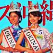 ミス沖縄 3人選出