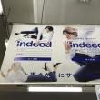 8月12日(土)のつぶやき:斎藤工 仕事さがしにサーチあれ インディード indeed(渋谷駅天吊り広告)