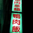 台湾旅行記 高雄その1