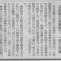 規制委は北海道で何を調査したのか?
