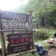 9/16~17 本沢温泉(2150m)~高見石(2249m