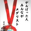 【洞爺湖マラソン限定!】どらメダル!