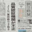 朝日新聞スクープの真意 current topics(326)