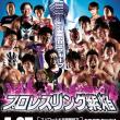 プロレスリング紫焔・新世界大会が5月27日(日)に開催!