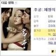 韓国映画のエロと陰謀