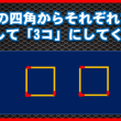 【マッチ棒クイズ】全6問!難問にチャレンジしてください!