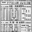 尼崎汽船の最終航海